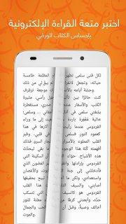 أبجد: كتب - روايات - قصص عربية screenshot 1