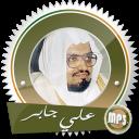 قرآن كامل علي جابر بدون انترنت بجودة عالية