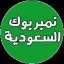 نمبر بوك السعودية