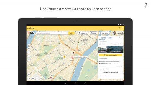 Яндекс Бета screenshot 9