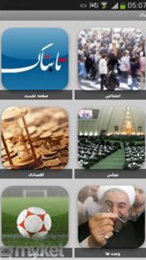 خبرگزاری تابناک Screenshot