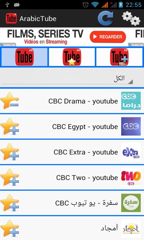 Arabic Tube TV screenshot 1