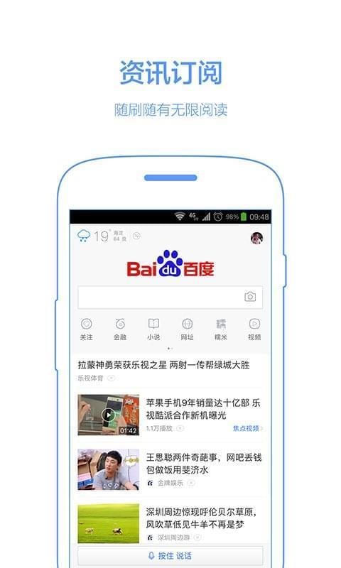 百度 screenshot 1