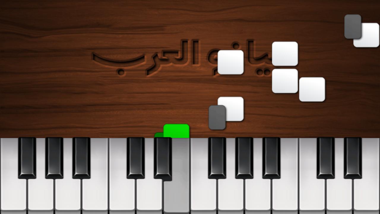 بيانو العرب screenshot 1