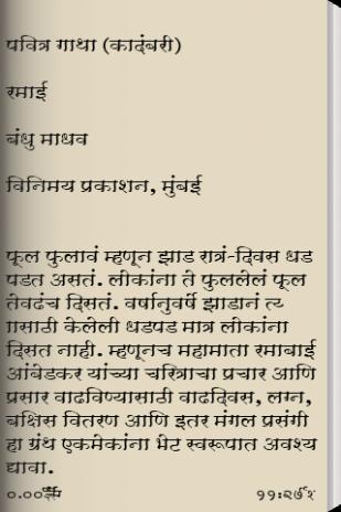 Ramai - Jivan Charitra Marathi 1 0 Download APK for Android