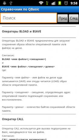 Справочник по Qbasic 2 5 Download APK for Android - Aptoide