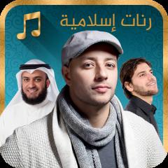 نغم العرب نغمات رنين دينيه