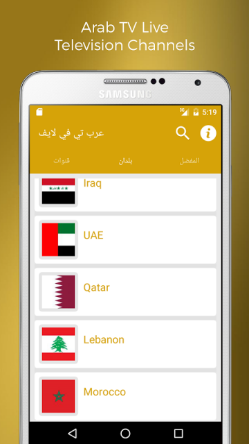 Arab TV Live Arabic Television  Download APK for Android - Aptoide