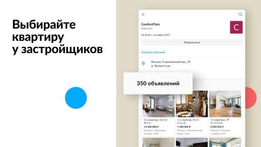 Авито: авто, квартиры, услуги, работа, резюме screenshot 3