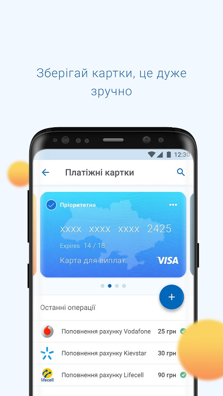 EasyPay - платежі онлайн screenshot 5