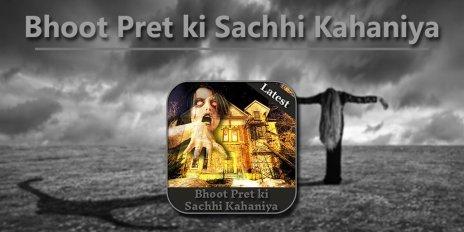 bhoot ki kahani apk download