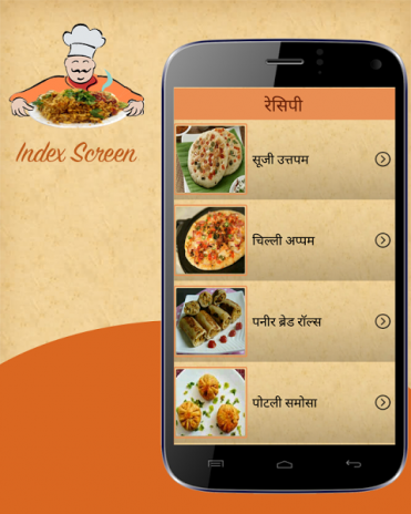 Snack or breakfast recipes hindi 10 download apk for snack or breakfast recipes hindi screenshot 2 forumfinder Gallery