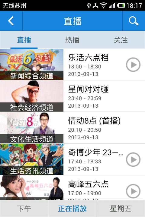 无线苏州 screenshot 2