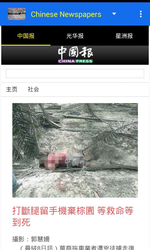 Malaysia Newspapers screenshot 1