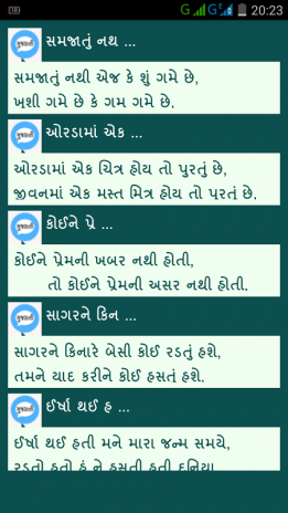 Gujarati Sms 20 Download Apk For Android Aptoide