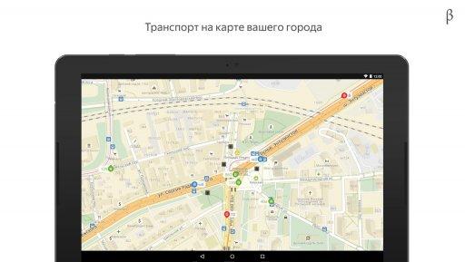 Яндекс Бета screenshot 10