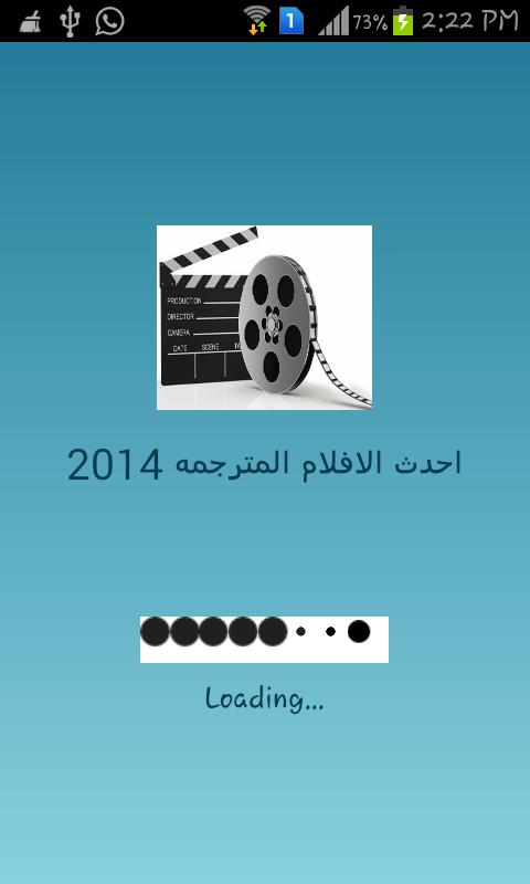 احدث الافلام المترجمه 2014 screenshot 1