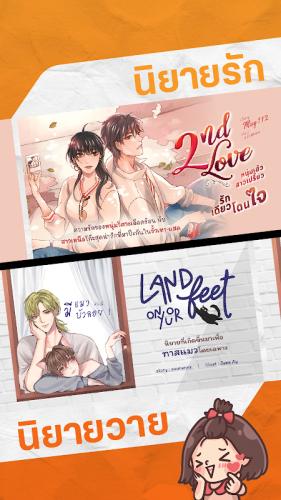 Niyay Dek-D - Read free novels from Thailand screenshot 1