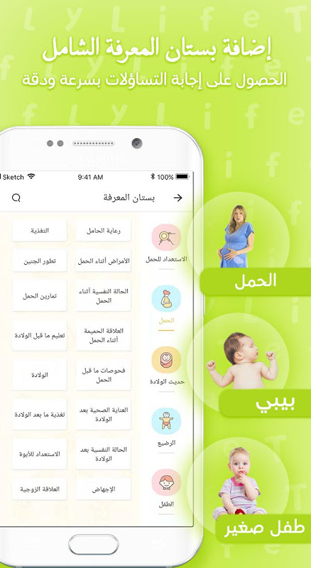طفلي لايف-حاسبة الحمل والولادة،رضاعه وتغذية بيبي . screenshot 1