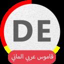 قاموس عربي ألماني +كلمات عامية