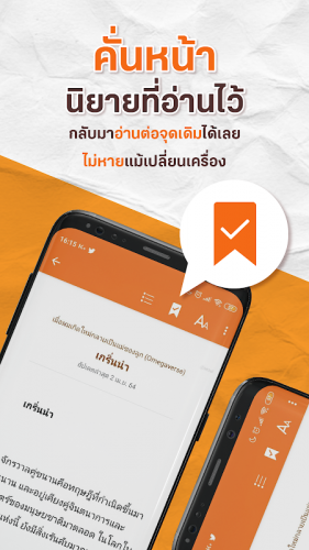Niyay Dek-D - Read free novels from Thailand screenshot 4