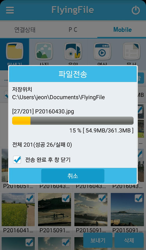 Flyingfile 2 2 3 Telecharger Apk Android Aptoide