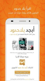 أبجد: كتب - روايات - قصص عربية screenshot 3