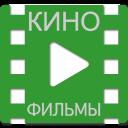КиноФильмы - смотреть фильмы онлайн бесплатно