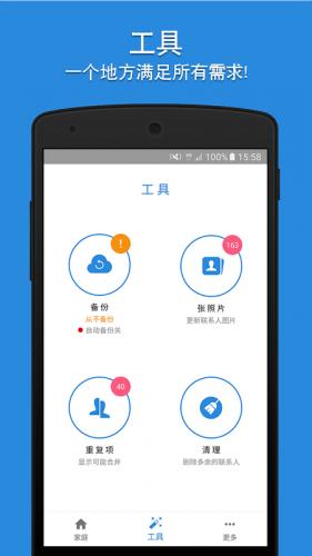 Simpler - 提供的通讯簿、拨号器、电话与通话屏蔽 screenshot 3