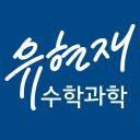 유현재수학과학학원