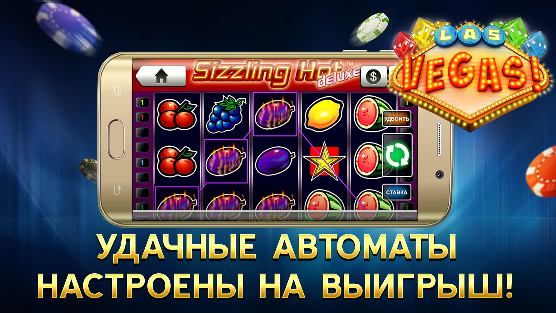 Эроттические игровые автоматы apk ff8 как играть в карты
