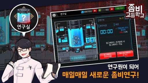 좀비고등학교 screenshot 8