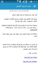 متجر اندرويد العراق Screenshot
