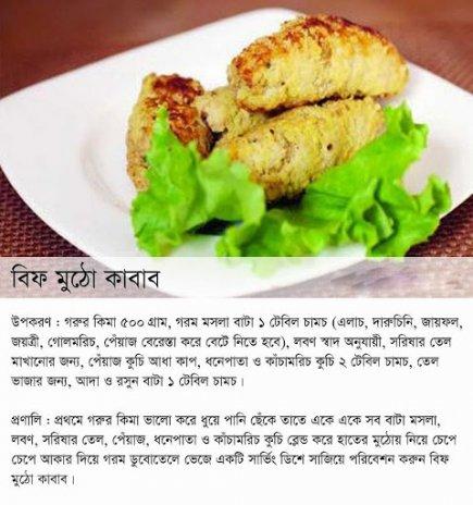 Bangla recipe book 30 download apk for android aptoide bangla recipe book screenshot 1 forumfinder Gallery