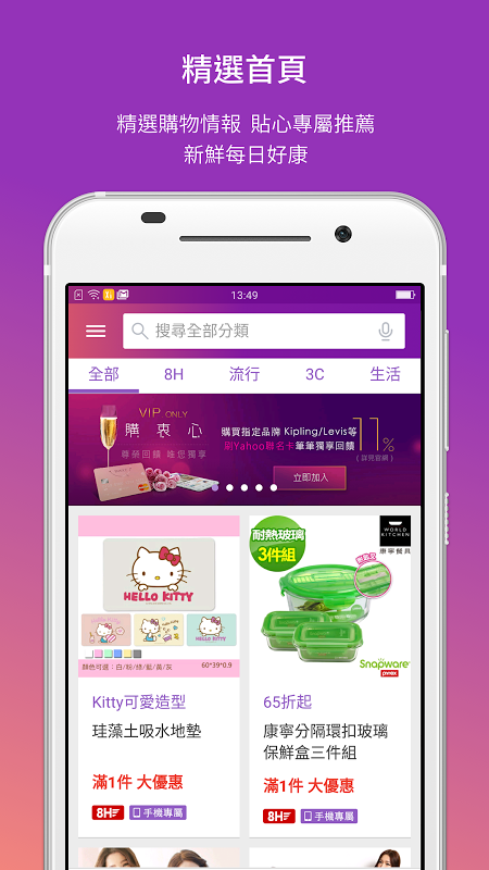 Yahoo奇摩購物中心 每日好康,品牌優惠,及8H急速配服務 screenshot 1