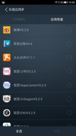 letv backup 1 0 0 Download APK for Android - Aptoide
