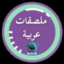 ملصقات عربي  واتس 2019 || WAStickerApps