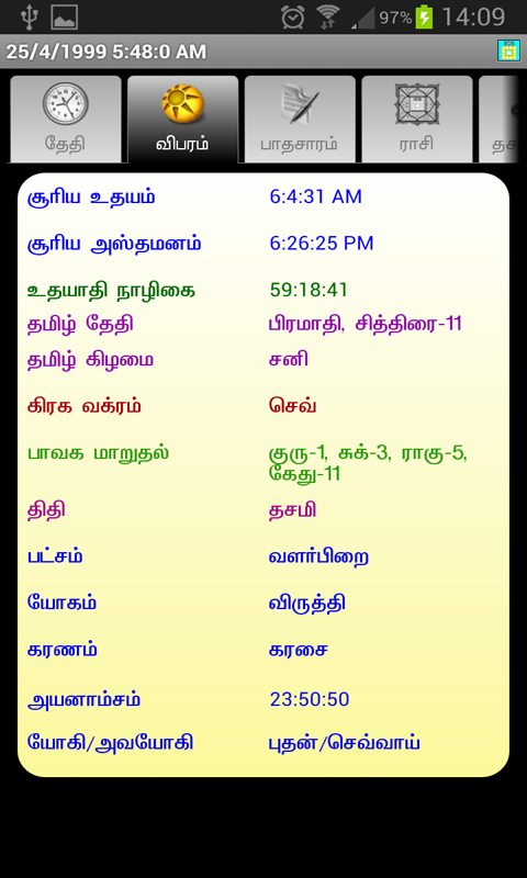 horoscope matching in tamil software free download