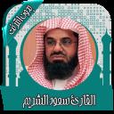 قرأن كامل سعود الشريم بدون نت