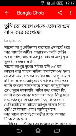 Bangla Choti Screenshot 1 Bangla Choti Screenshot 2