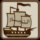 سفينة النجاة (قرآن، ادعية، زيارات، سجدة، استخارة)
