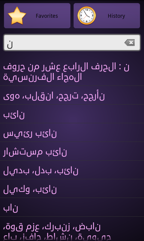 dictionnaire francais arabe pc startimes