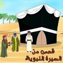 محمد عليه السلام قصص من السيرة