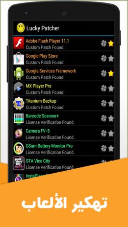 ﺗﻬﻜﻴﺮ ﺍﻷﻟﻌﺎﺏ Prank 3 Download APK for Android - Aptoide