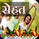 Sehat Tips - सेहत टिप्स