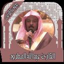 القرآن عبد الله مطرود بدون نت