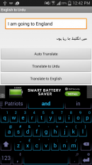 urdu translation screenshot 4