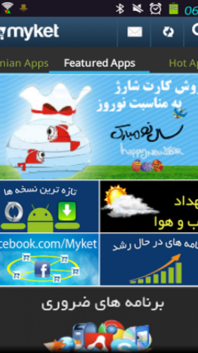 مایکت Screenshot