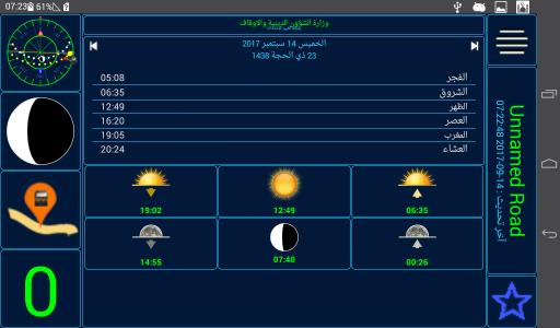 Qibla +5 screenshot 17