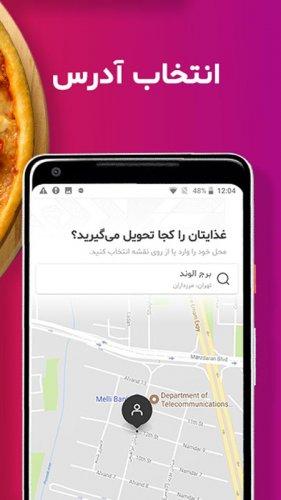 ریحون سفارش آنلاین غذا Reyhoon screenshot 4